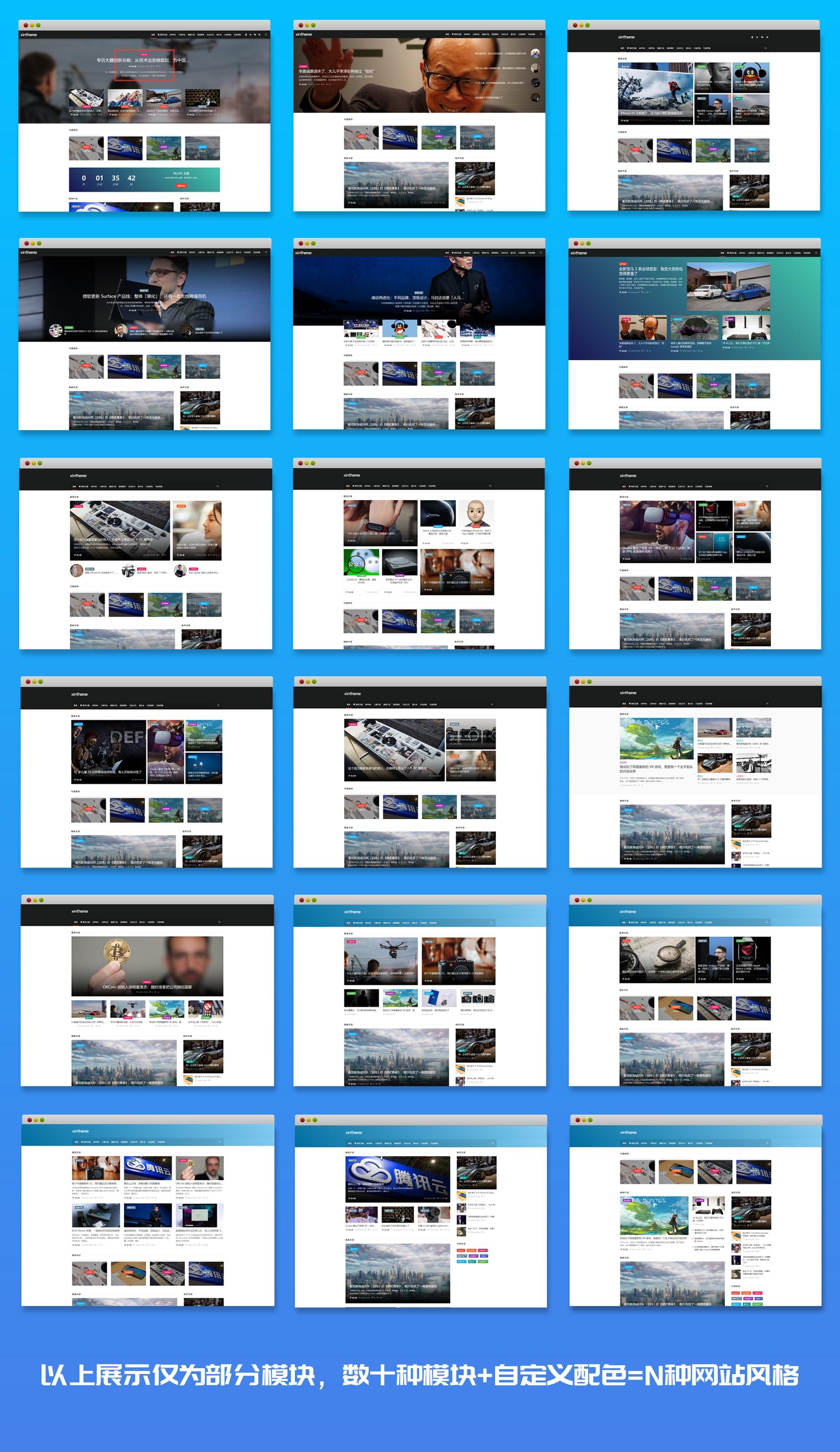 响应式模块化WordPress主题:Relive3.1