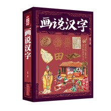 Chinese Character In Pictures Learning Mandarin Chinese Characters Stories of 1000 Characters Chinese (Simplified)
