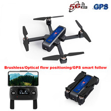GPS Drone With 5G Wifi FPV  2K HD Camera Brushless Motor Quadcopter 1.6KM 25 minutes Flight Time Optical Flow RC Foldable Dron