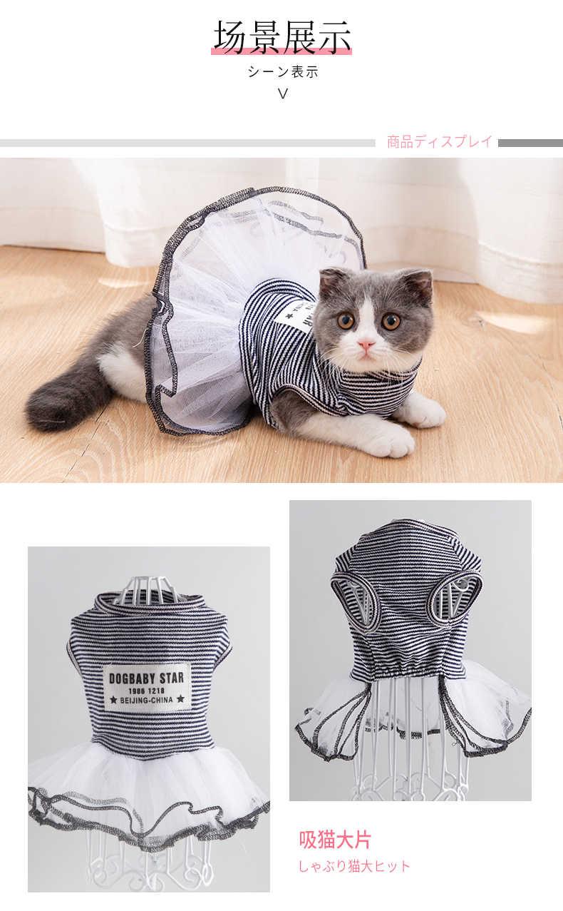 귀여운 따뜻한 패션 의상 고양이 드레스 럭셔리 애완 동물 코트 옷 고양이 옷 정장 Ubranka Dla Kota 고양이 의류 애완 동물 OO50QZ