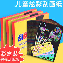 Children Mom And Baby Parent And Child Toy Colorful Scratch Drawing Paper 50 DIY 16 Open A4 8K 4K Scraping Painting Scraping Wax(China)