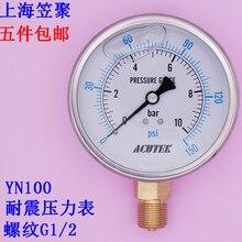 Acutek Hydraulic Seismic Shock-resistant Seismic Pressure Gauge YN100 10bar 1MPA G1/2 seismic reflection exploration