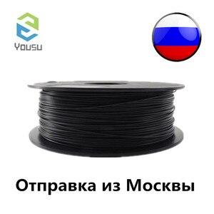 Нить для 3D-принтера Yousu CARBON, нить для 3D-принтера 1,75 мм, 1 кг, 0,5 кг, отправка из Москвы!