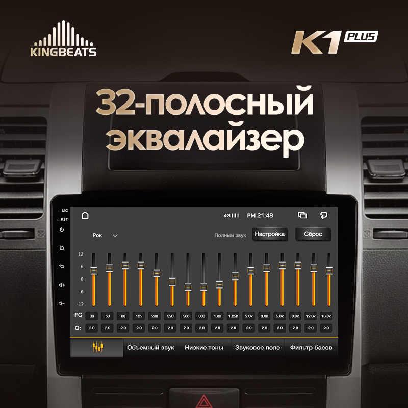 KingBeats Android 8,1 octa-core unidad principal 4G en el salpicadero Radio de coche reproductor de vídeo Multimedia navegación GPS para Nissan x-trail X Trail 2 T31 2007-2015 no dvd 2 din doble Din Android coche ESTÉREO 2din DDR4 4G RAM 64G ROM
