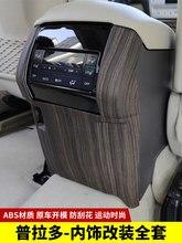 Высокое качество ABS персикового дерева шаблон интерьера автомобиля Обложка для Toyota LAND CRUISER PRADO FJ120 FJ150 2010- 2020