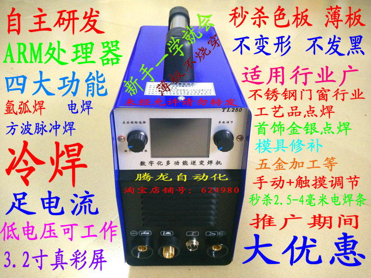 Cold Welding Machine Tig Welding Machine Laser Spot Welding Machine Color Plate Spot Welding Machine Cold Welding Controller