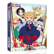 Miss Kobayashi's Dragon Maid Art Book Anime Colorful Artbook Limited Edition Collector's Edition Picture Album Paintings