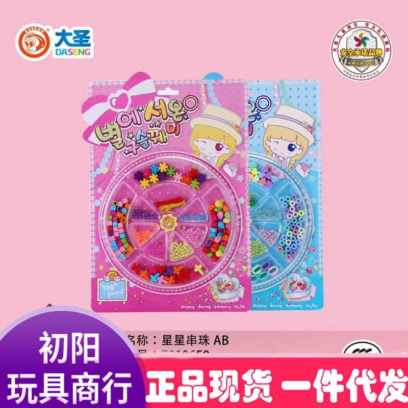 Story Toy Korean Style Style Star Beaded Bracelet Children Handmade DIY Early Childhood Supplies Fashion Bracelet Supermarket