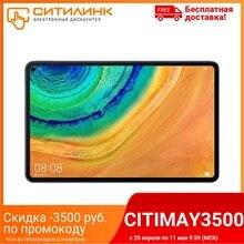 Планшет HUAWEI MatePad Pro, 6ГБ, 128GB, Android 10.0 серый [53011jxw]