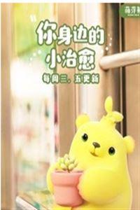 萌芽熊的暖甜日常[19]