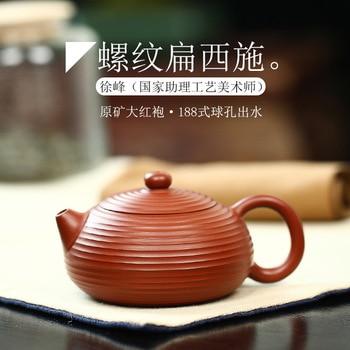 Yixing Yixing Tea Set Raw Ore Bright Red Robe Thread Flat Xi Shi Pot Ribs Dark-red Enameled Pottery Teapot Full Manual