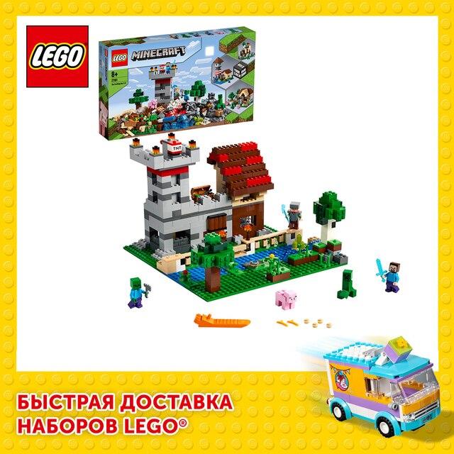 Конструктор LEGO Minecraft Набор для творчества 3.0 1