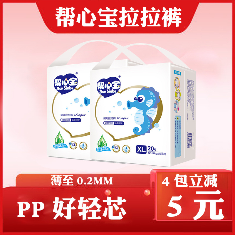 Panties Men And Women Infant Baby Toddler Pull Up Diaper Thin Breathable Dry Baby Diapers Xl20 PCs
