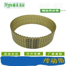 Timing-Belt Steel-Wire 720/780