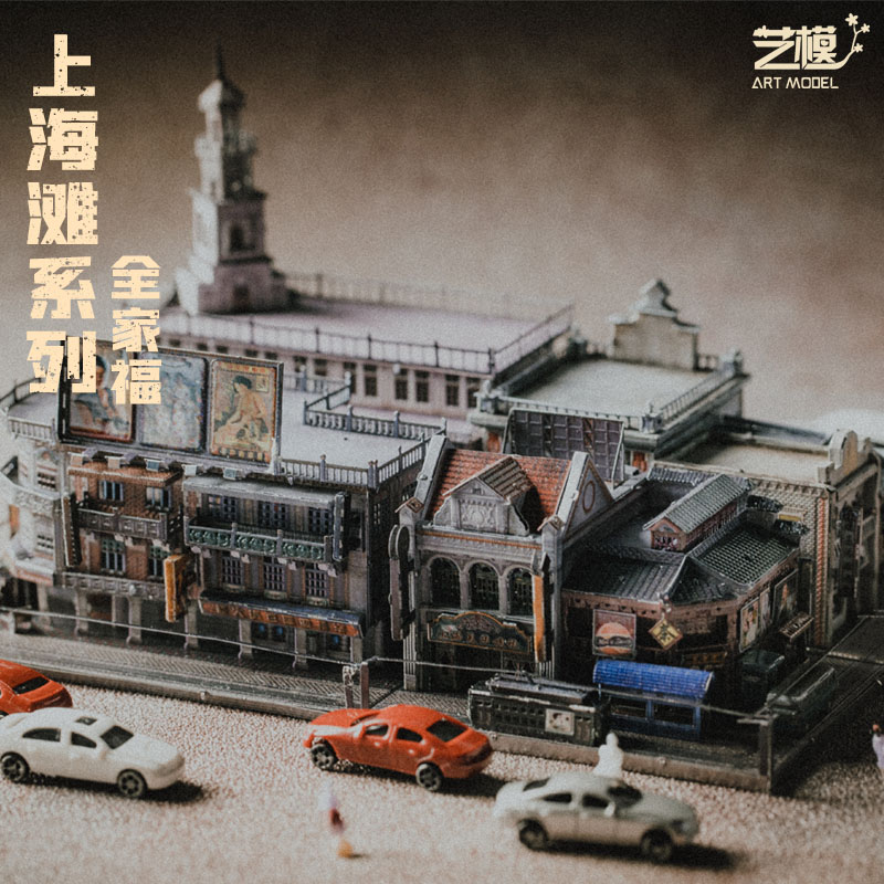 MMZ MODEL MU 3D Metal Puzzle The Bund Of Shanghai Building Model DIY 3D Laser Cut Assemble Jigsaw Toys GIFT For Children