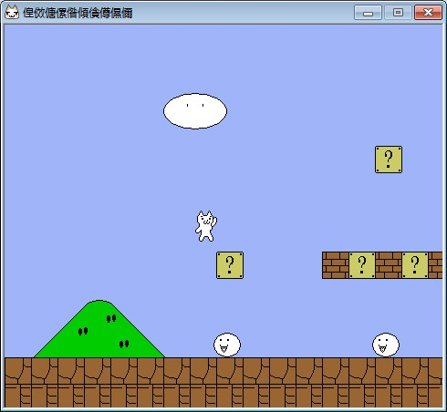 超级猫里奥pc变态版一款让你砸电脑的游戏