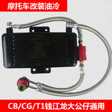 Радиатор масляного охлаждения двигателя для мотоцикла CG CB ATV модификация Zongshen Loncin Lifan 150cc 200cc 250cc аксессуары двигателя