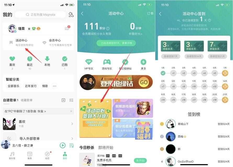 QQ音乐连续签到最高领取13天豪华绿钻体验特权