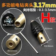 Универсальный мини патрон для электронной дрели 03 35 мм