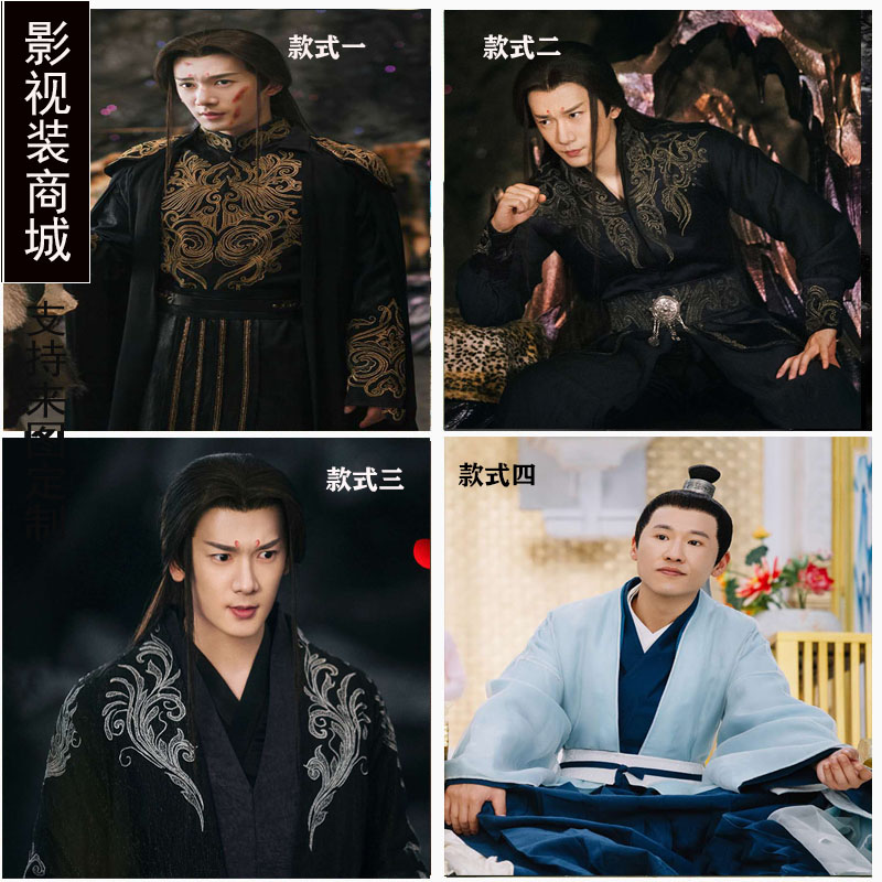 7 Designs Immortal DongHua Emperor Male Costume Hanfu For TV Play Eternal Love Of Dream Men's Cosplay Performance Hanfu