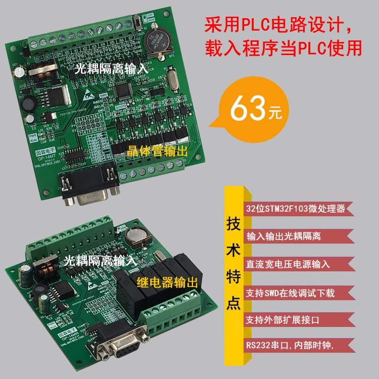 STM32 Optocoupler Isolation 8 Input 6 Output Relay Clock Pulse Power Transistor Industrial Control Development Board PLC