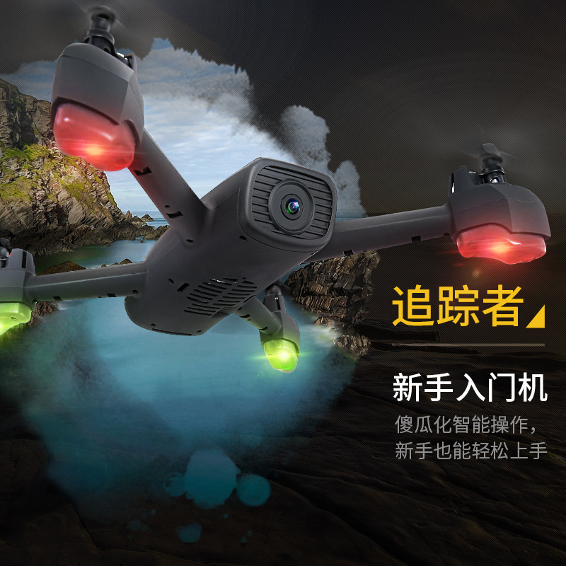 Jjrc Remote Control Aircraft Unmanned Aerial Vehicle High-definition Aerial Photography GPS Positioning Return Hovering Toy Quad