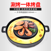 Korean commercial barbecue shop charcoal fire pan wash bake in one round chicken cake dish BBQ hot pot cookig baking tray