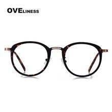 Модные ретро очки оправа для женщин и мужчин оптические круглые