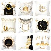 Funda de cojín Eid Mubarak de 45cm con diseño de Ramadán dorado, funda de almohada decorativa para el hogar, recuerdos de fiesta musulmana islámica, suministros para fiesta Eid