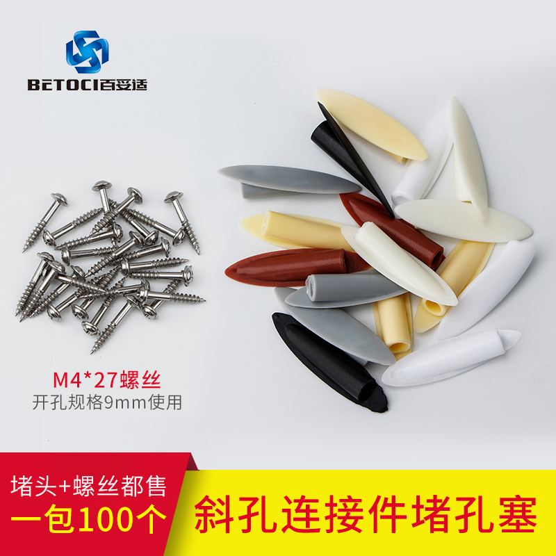 Special Screw Fittings For Inclined Hole Opener Of Woodworking Inclined Hole Locator Plastic Plug Plug Inclined Hole Connector
