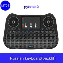 MT08 Russische Englisch Hintergrundbeleuchtung Mini Drahtlose Tastatur 2,4 GHz Air Maus Touchpad Für Android TV Box Notebook PC