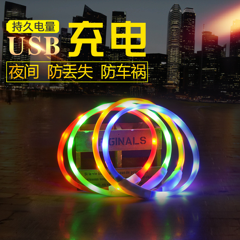 D Type Silica Gel USB Charging Luminous Collar Waterproof Warning Pet Collar-Tailor Dog Neck Ring