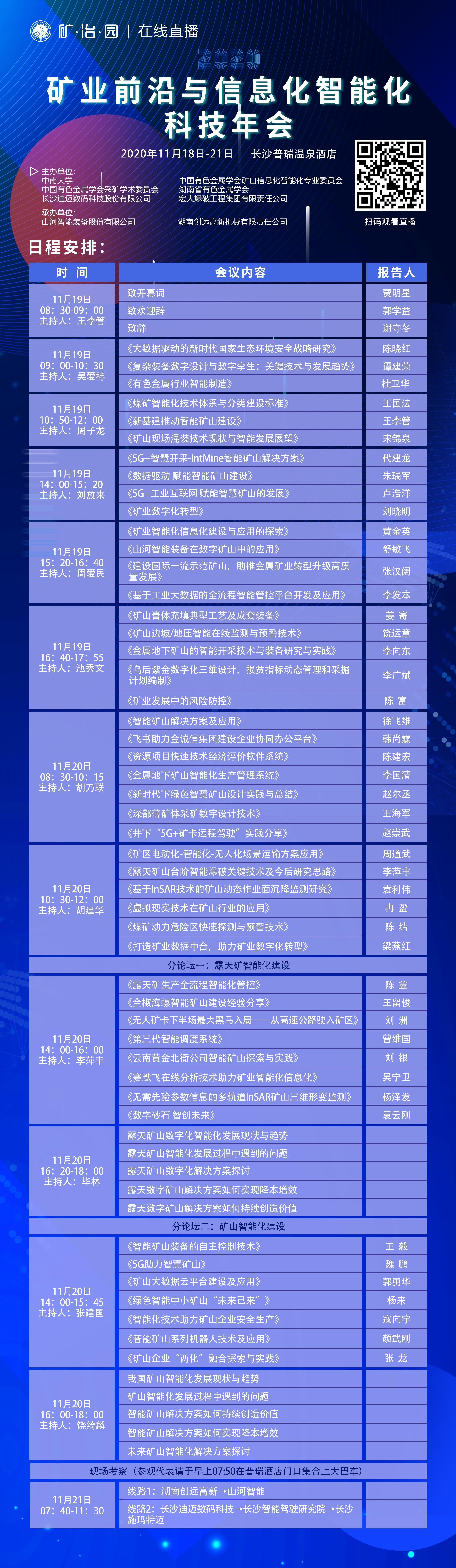 矿业人|【2020矿业前沿与信息化智能化科技年会】部分大会报告PPT(PDF)