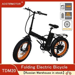 Электрический велосипед AOSTIRMOTOR, складной велосипед 20 дюймов, 350 Вт, с толстой шиной, 36В, 10.4ач, литиевая батарея, русский склад