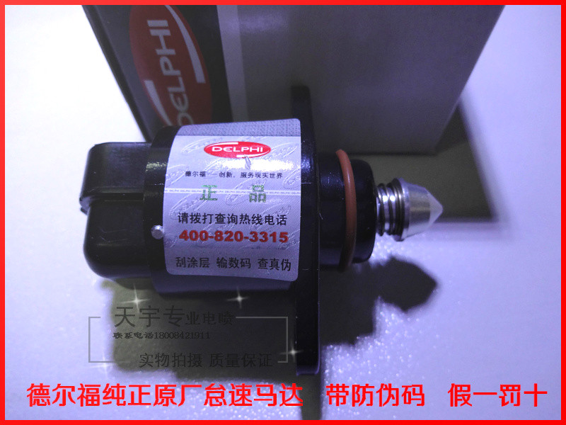 Free Delivery. Old stepper motor idling motor idle valve with security code 08187