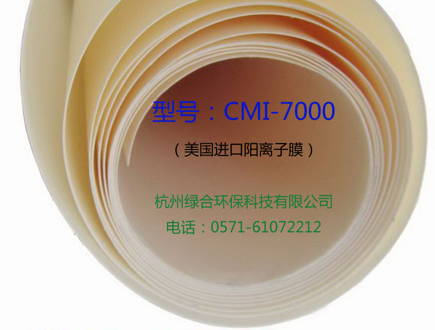 Cation Exchange Membrane (US Original Import) Specification Optional