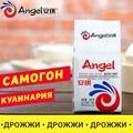 Дрожжи спиртовые инстантные Angel  100 гр  для самогона и выпечки (сахарная брага)