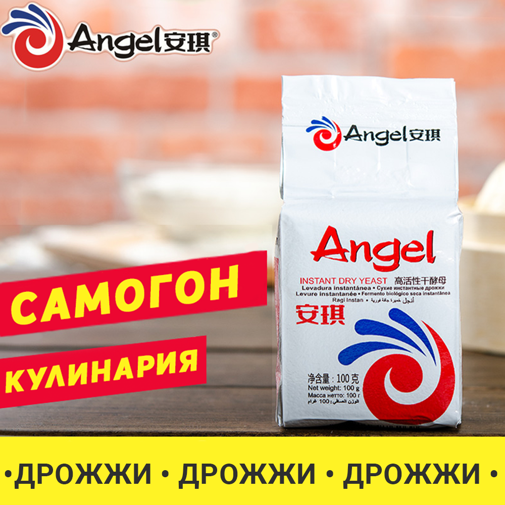Alcohol Yeast Instant Angel, 100 G, For Moonshine And Baking (sugar Braga)