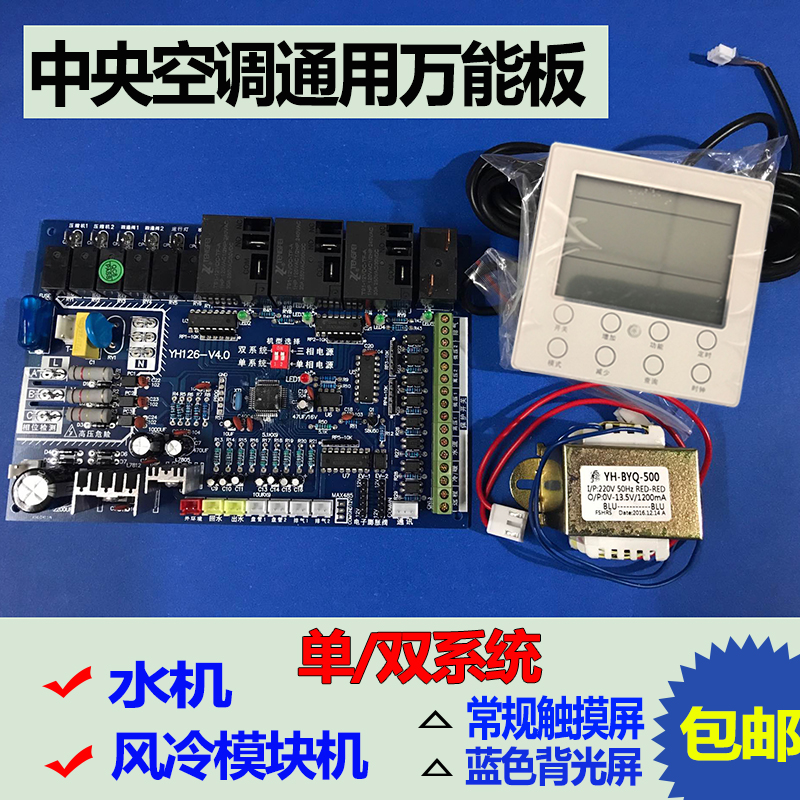 Central air conditioning universal board air cooling and hot water module single and dual system computer controller main board