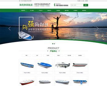 渔具批发农林业牧渔企业网站模板[自适应手机端]