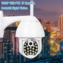 2MP наружная скоростная купольная wi-fi-камера IP аудио Беспроводная ptz-камера Cloud-SD слот ONVIF Домашняя сеть CCTV камера наблюдения