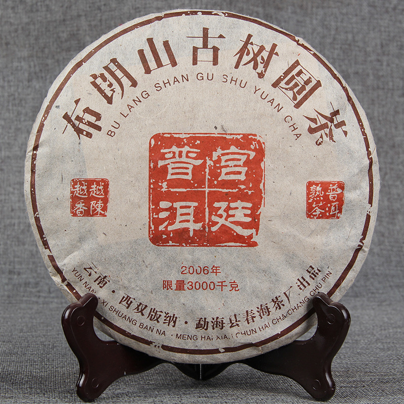 2006 Bohai Pu'er Spring Sea Brown Mountain Palace Pu'er 357g Cooked Tea Cake Raw Puer