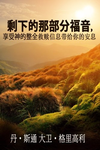 The Rest Of The Gospel (Chinese Version): When The Partial Gospel Has Worn You Out (Chinese Edition)
