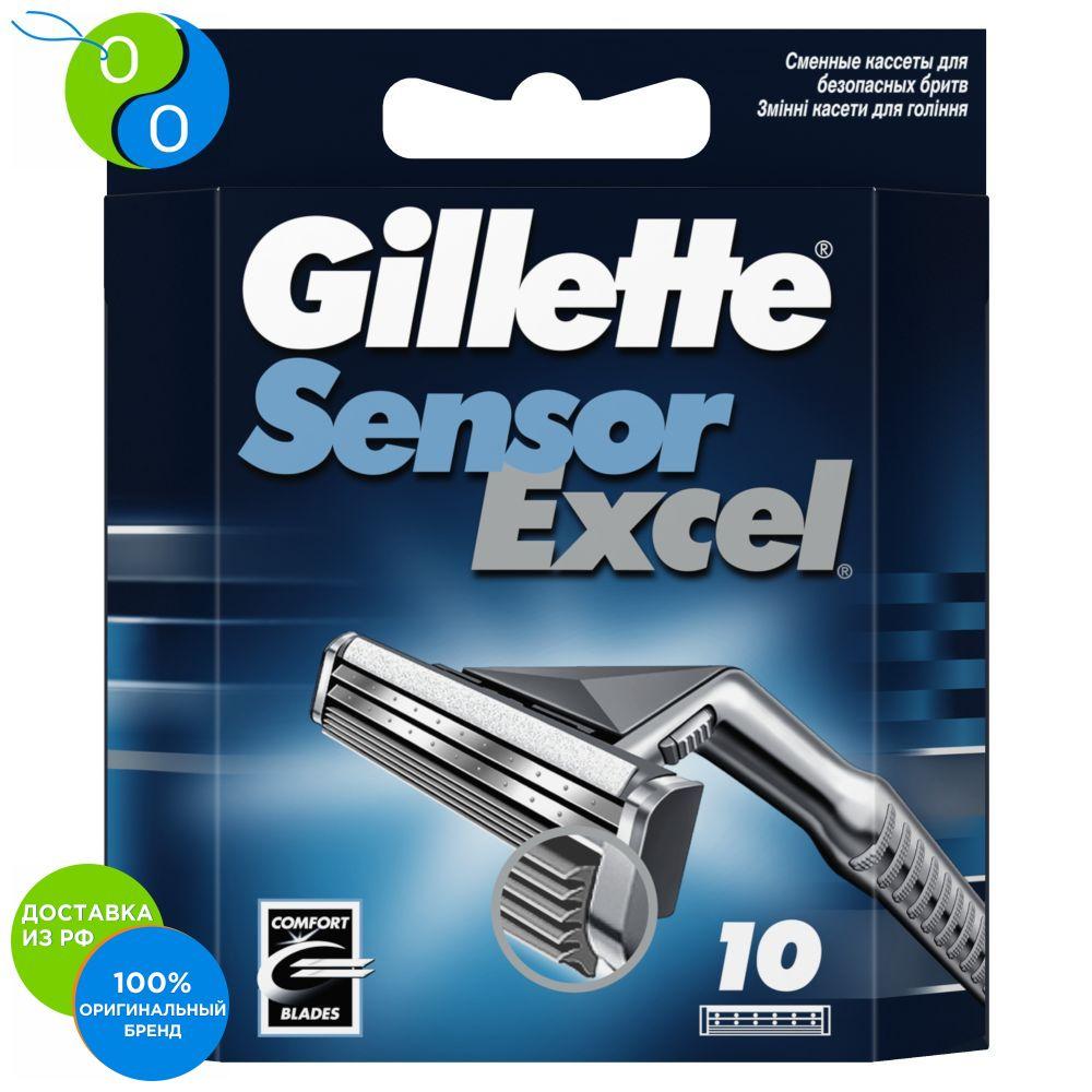 Сменные кассеты Gillette Sensor excel 10 шт.