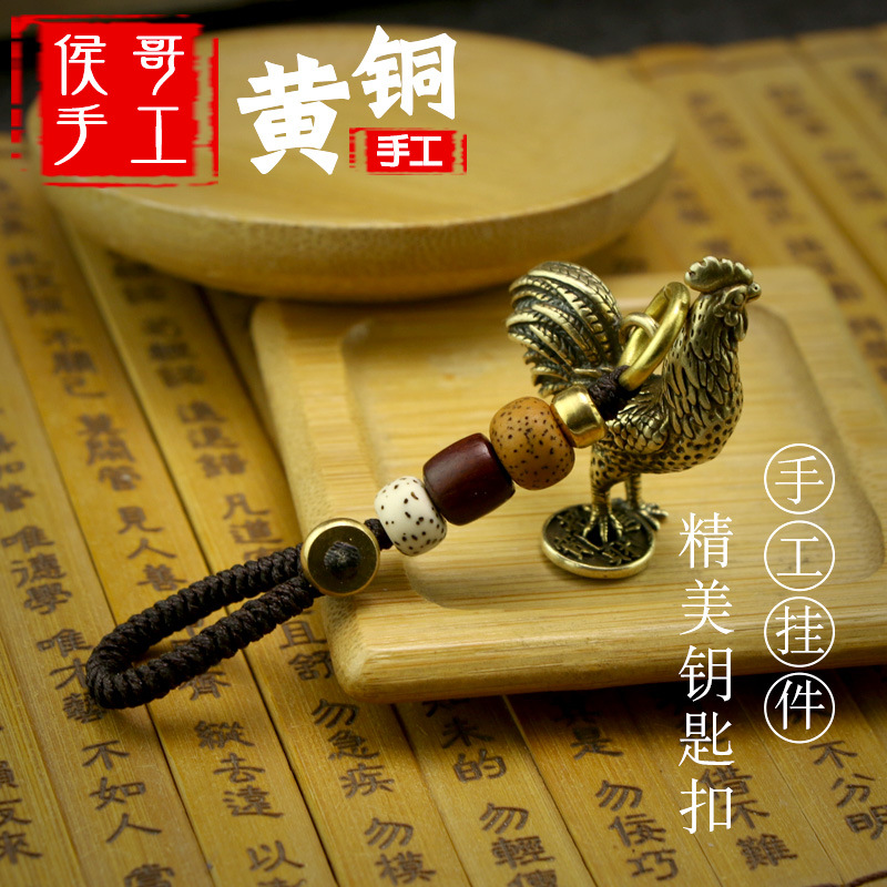 Car Brass Retro Keychain Cool Handmade Rooster Small Zodiac Series Fortune 12 Chinese Zodiac Chicken|Key Case for Car| |  - title=