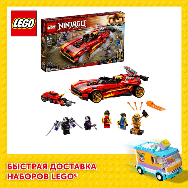 Конструктор LEGO NINJAGO Ниндзя-перехватчик Х-1 1