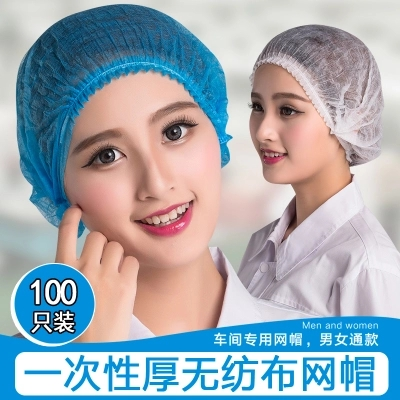 One - Time Thick Non - Woven Cloth Cap Work Cap Food Cap Dust - Proof Cap 100 Sanitary