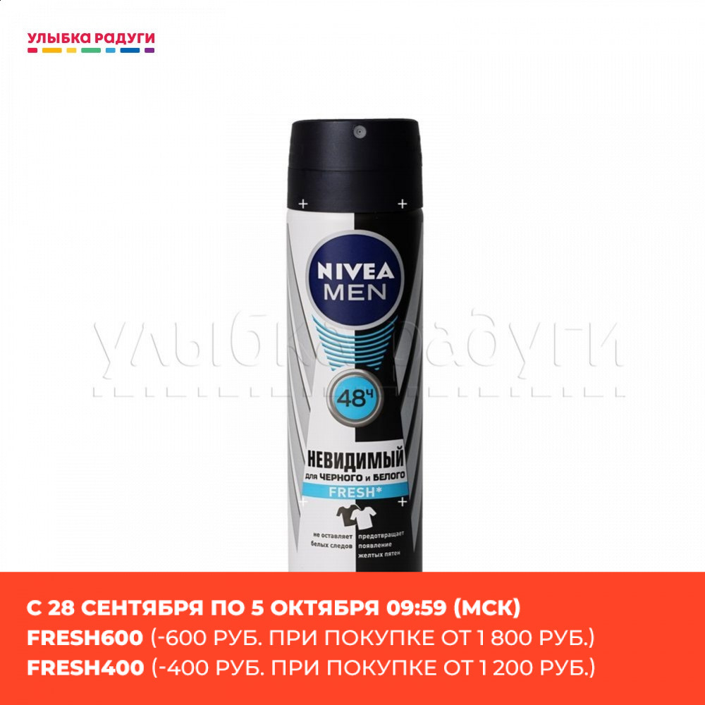 Deodorants <font><b>Nivea</b></font> 3082529 Улыбка радуги ulybka radugi r-ulybka smile rainbow косметика eveline deodorant antiperspirant Beauty Health Fragrances Fragrance deodorizer against sweat image