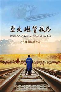 重走坦赞铁路[03]