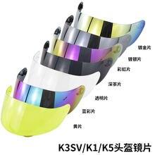 Мотоциклетный шлем Защитная линза установки k1 k3sv k5 объектив